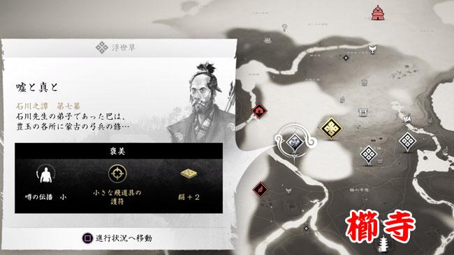 ghostof-tsushima-kusa-42-1