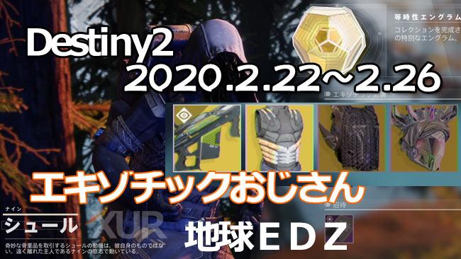 XUR2020-0222