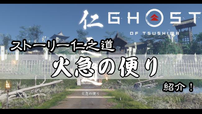ghost-of-tsushima-story11