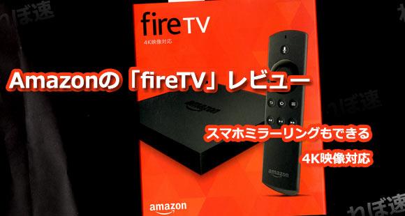 fireTV_review