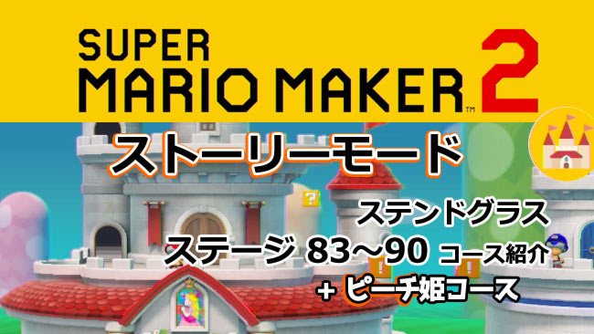 mariomaker2stage10_2