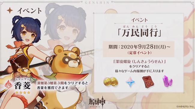 genshin-event2