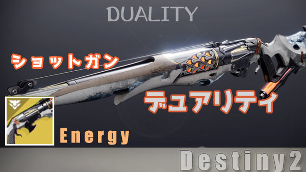 destiny2-121-DUALITY-4