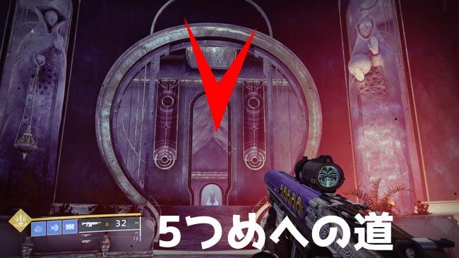 destiny2-s15-quest9-6-1