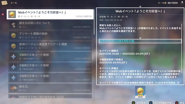agenshin-event202103-cooki3