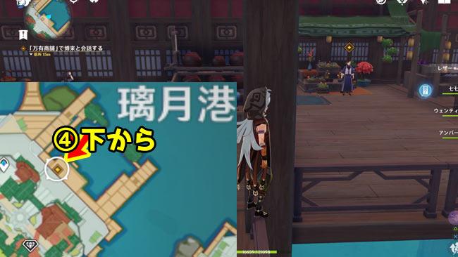gensin-quest-legend16-8