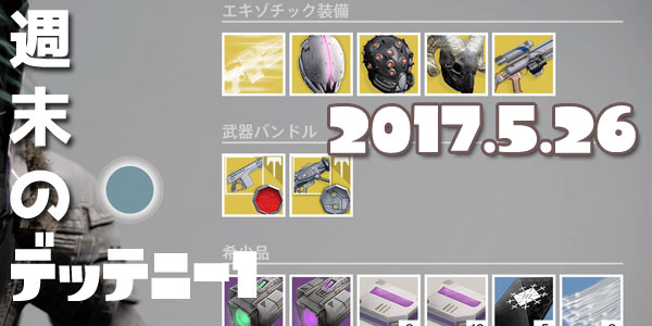 Destiny_20170526