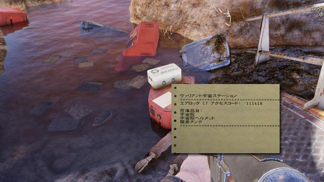 Fallout76_uchuu2