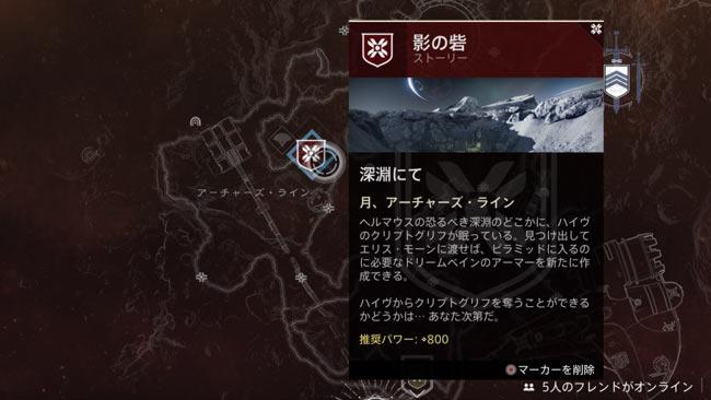 destiny2-y3-story6-map1