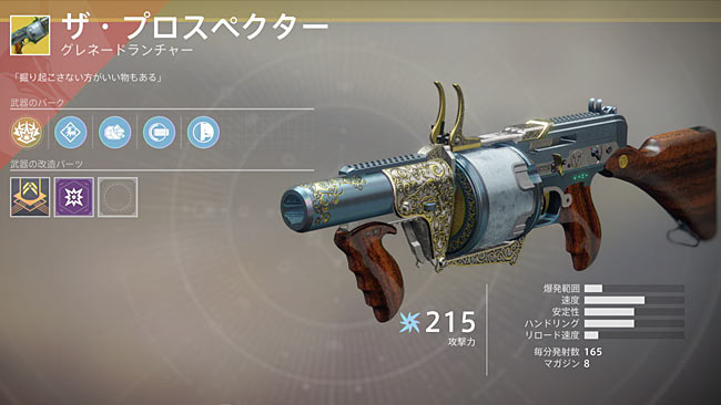 destiny2exotic_205prospecto