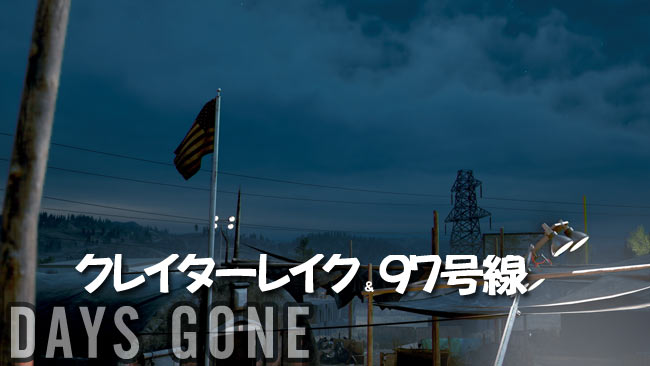 daysgone_story64koregakimet