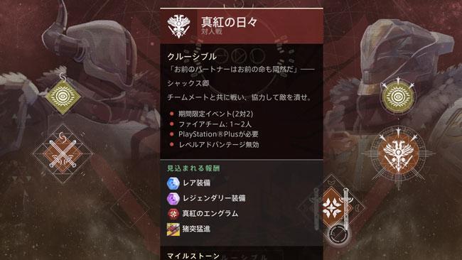 destiny2_20180214_4