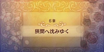 story_touma_6s0
