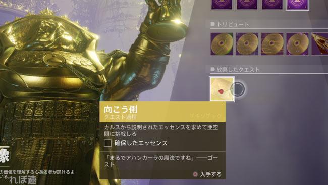 destiny2_0710questjuju12