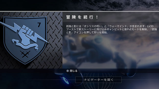 Destiny2_20181018