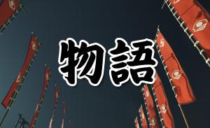 ghostof-tsushima-story