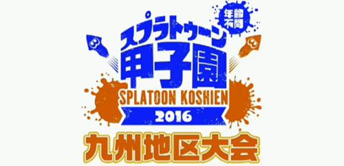 Splatoon_kyushu