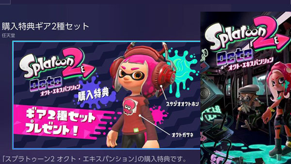 splatoon2octo_23