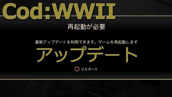 CODWW2_UP