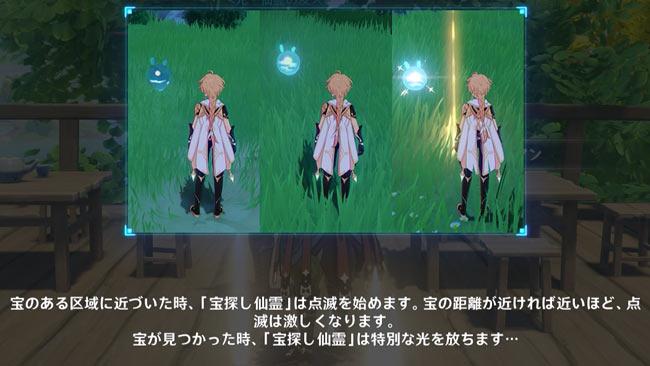 genshin-202101-evt-treasur4