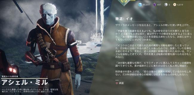 destiny2-2020-0909-4