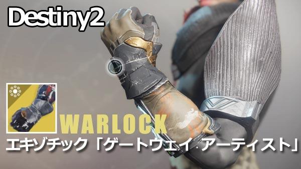 d2exotic_warlock5getaway1