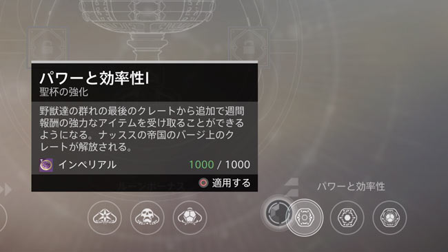 destiny2season7quest2yajuu2