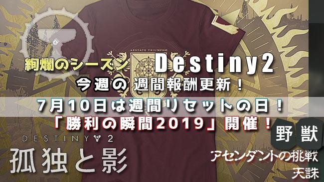 destiny2_0710mmxix