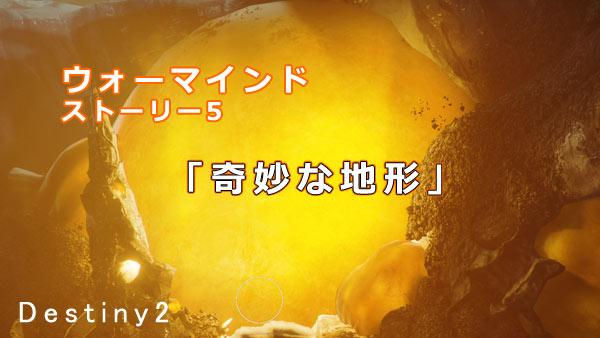 Destiny2dlc2s05