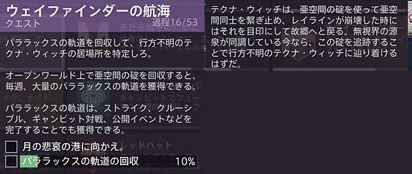 destiny2-s15-quest7-3