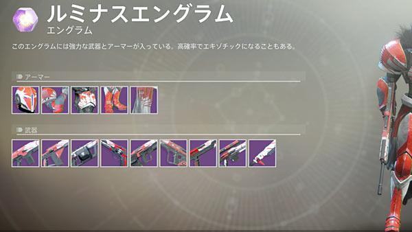 destiny2CALLshaxx