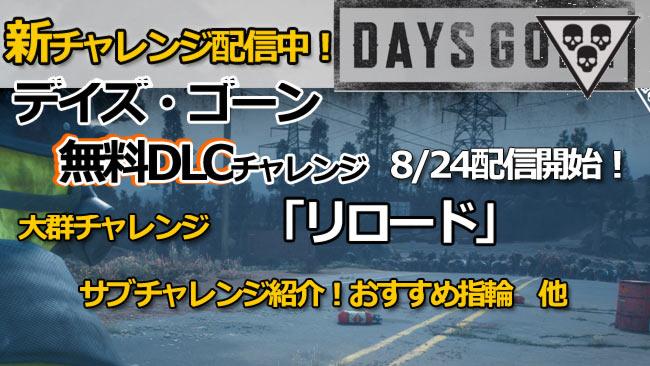 daysgone-challenge9-2019082
