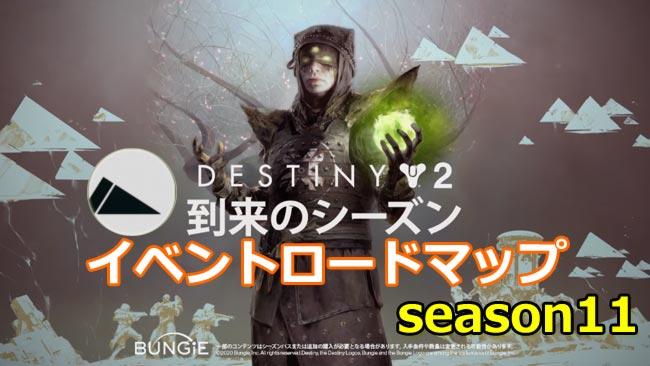 destiny2-season11-6