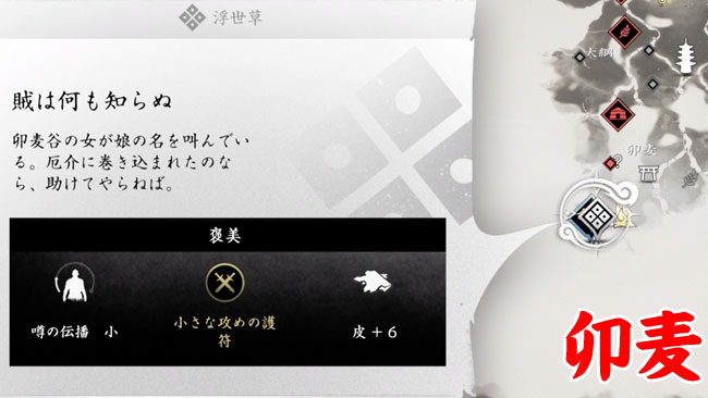 ghostof-tsushima-kusa-50-1