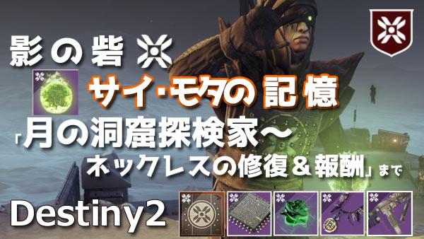destiny2-ellis-quest1