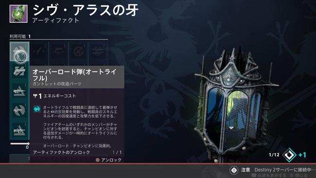 destiny2-beyondl-quest1-4