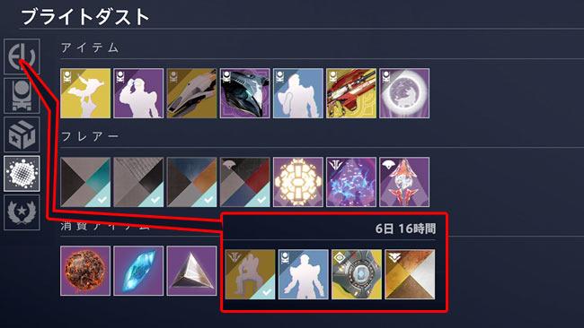 destiny2-2021-0414-1