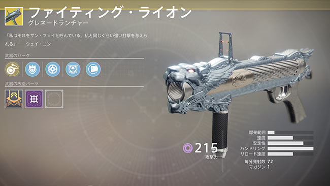 destiny2exotic_103fightingl