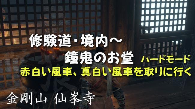 sekiro_story00kazaguruma