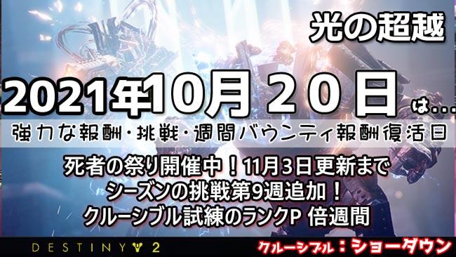 destiny2-s15-week1020