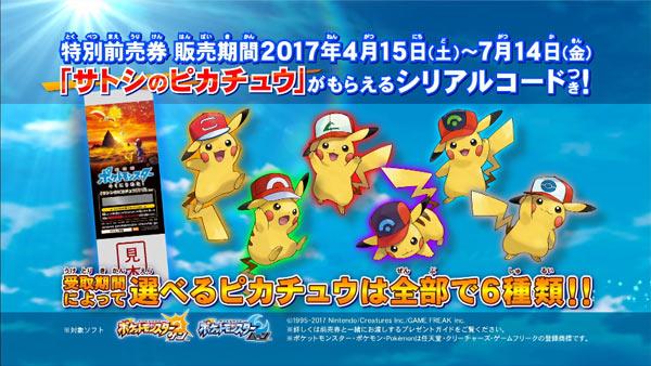 pokemon2017_1