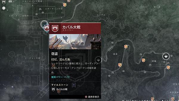 Destiny2_14_5