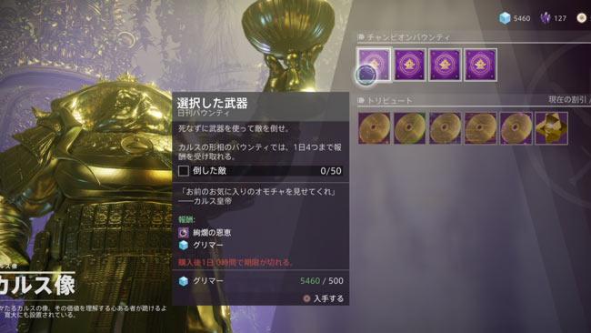 destiny2_0710questjuju7