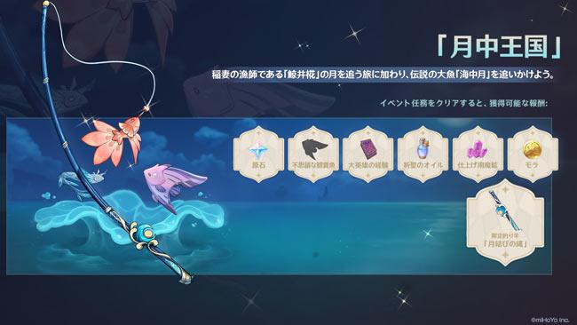 gensin-v21-theme-event1