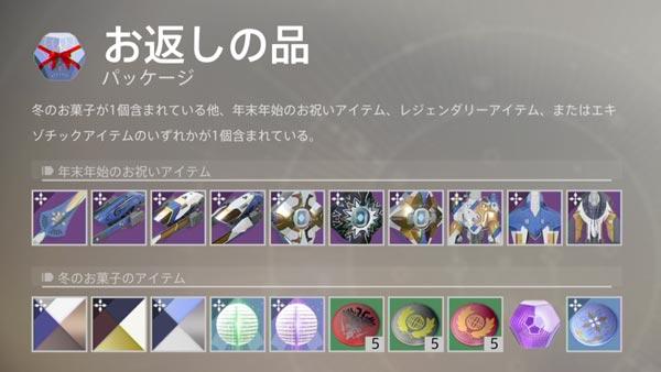 destiny2dawningprint2c