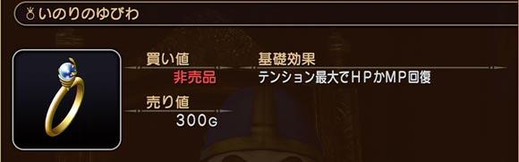 item_ring_inori