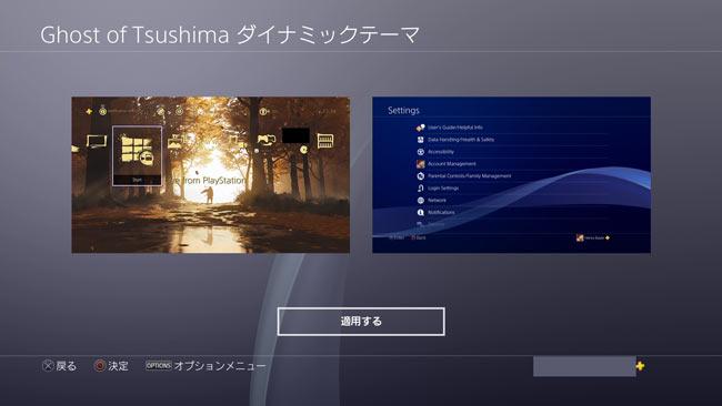 2019-ghostoftsushima-theme2