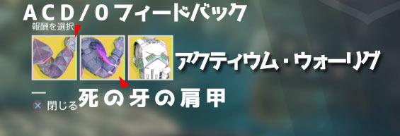 Destiny2_05_7