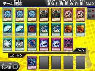 deck26kaiba_max