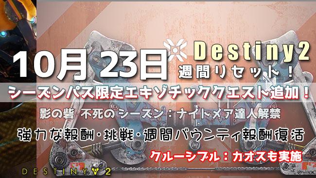 destiny2-weekup20191023titl